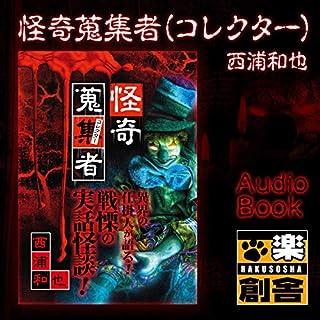 『怪奇蒐集者(コレクター) 西浦和也』のカバーアート