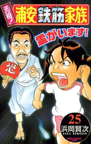 元祖! 浦安鉄筋家族 25 (少年チャンピオン・コミックス) - 浜岡賢次