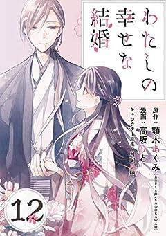 わたしの幸せな結婚【分冊版】 12 (デジタル版ガンガンコミックスONLINE)