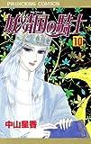 妖精国の騎士(アルフヘイムの騎士) 10