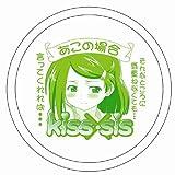 kiss×sis マグカップ B (あこ)