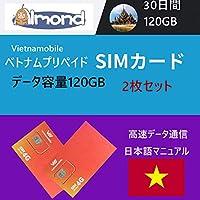 お得な2枚セット!アーモンドSimVietnamobile ベトナムプリペイドSIM 4G・3G 30日利用 データ容量120GB 東京 が発送します。