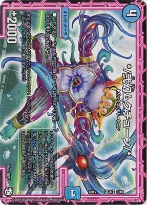 デュエルマスターズ BD-12 基本Z 3 */弐幻ムクチューン/*