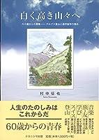 白く高き山々へ 六十歳からの青春・アルプス登山と語学留学の奨め