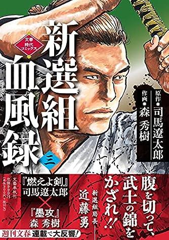 新選組血風録(三)