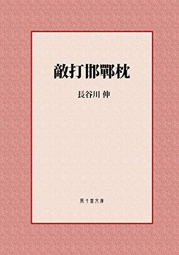 敵打邯鄲枕 (風々齋文庫)