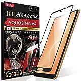 【湾曲まで覆える 3D 全面保護】(日本品質) AQUOS Sense4 ガラスフィルム (SH-41A) アクオスセンス4 強化ガラス 保護フィルム [ 最強硬度10H ] (らくらくクリップ付き) OVER's 288-3d-bk