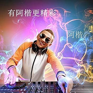 有阿楷更精彩 (DJ)