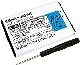 任天堂 ゲームボーイ アドバンス SP [SAM-SPRBP] GBA-SP [AGS-003] 国内市場向け 互換 バッテリー【ロワジャパンPSEマーク付】