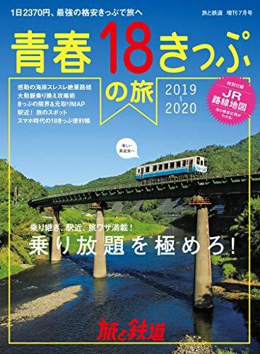 旅と鉄道 2019年増刊7月号 青春18きっぷの旅2019-2020 [雑誌]