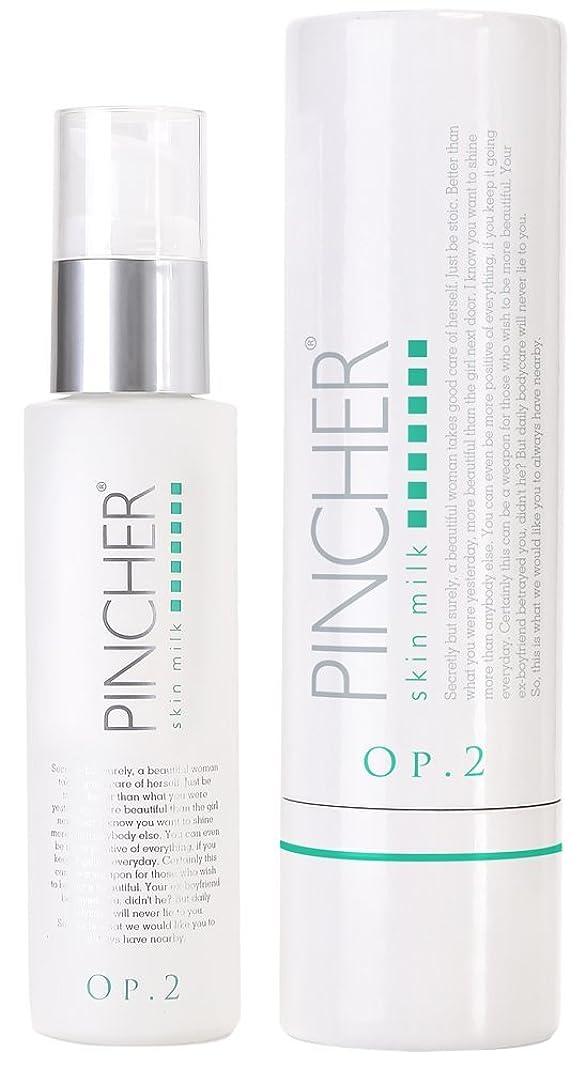 支配的浮浪者パケットPINCHER skin milk Op.2 60ml ピンシャースキンミルクOp.2