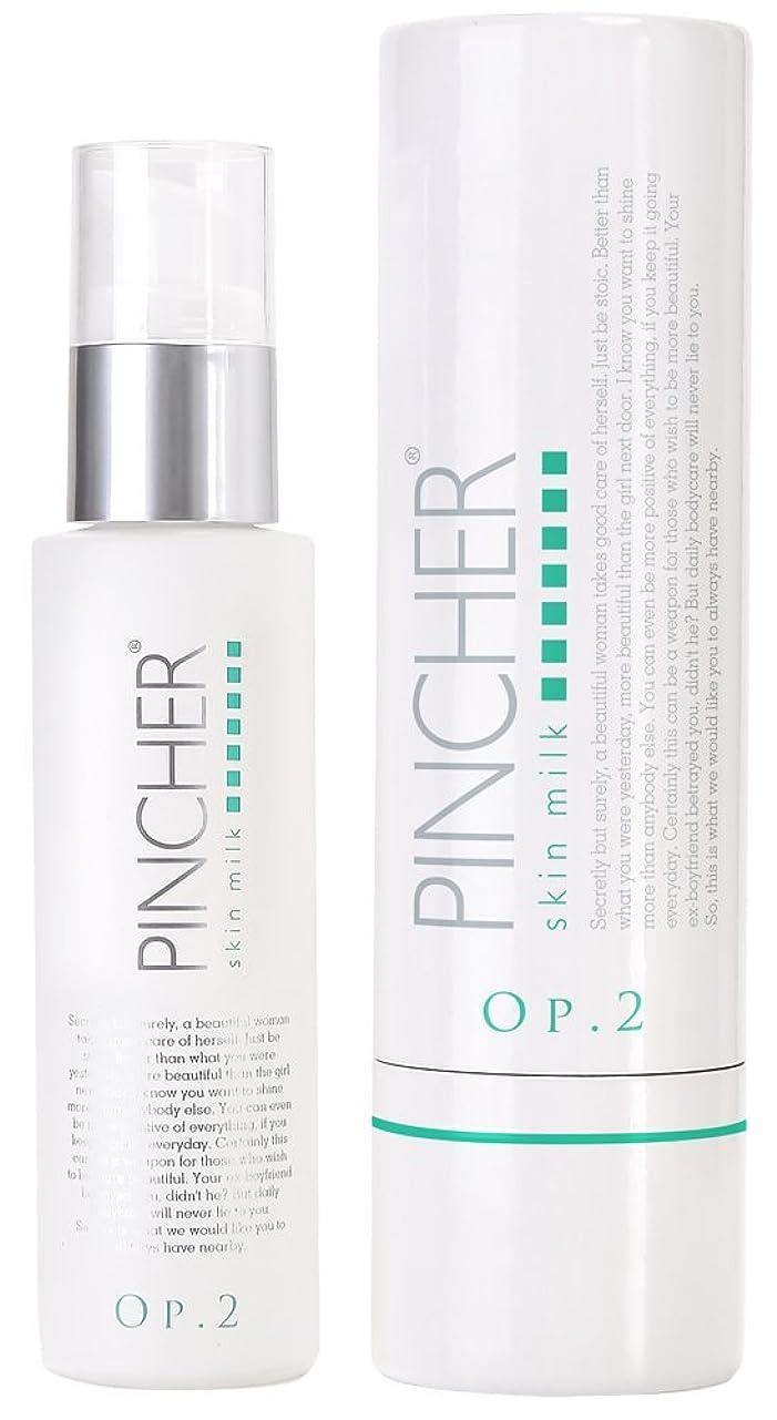 習熟度シャイニング熱意PINCHER skin milk Op.2 60ml ピンシャースキンミルクOp.2