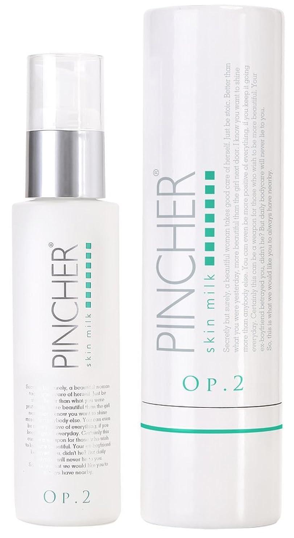 立場プラットフォームベルトPINCHER skin milk Op.2 60ml ピンシャースキンミルクOp.2