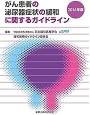 がん患者の泌尿器症状の緩和に関するガイドライン 2016年版
