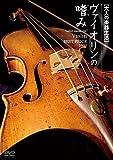 大人の楽器生活 ヴァイオリンの嗜み BEST PRICE 1900[DVD]