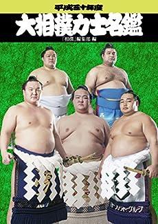 平成三十年度 大相撲 力士名鑑』 感想・レビュー - 読書メーター
