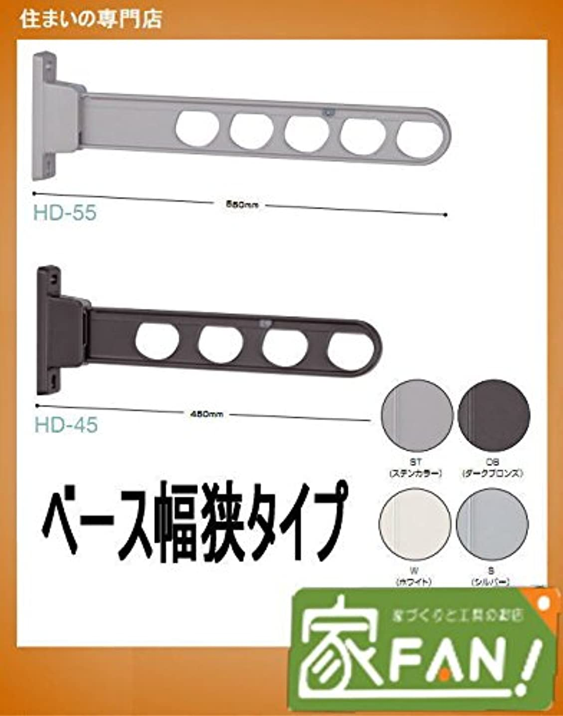 アブストラクト消去競争力のある川口技研 腰壁用ホスクリーン ベース幅狭タイプ HDS-55-DB(ダークブロンズ) 1本(通常2本必要)
