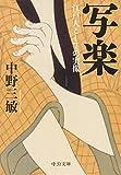 写楽 - 江戸人としての実像 (中公文庫)