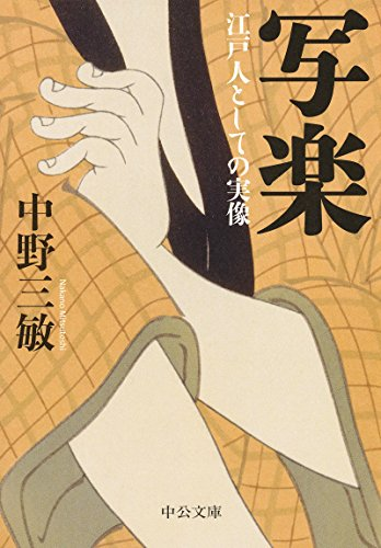 写楽 - 江戸人としての実像 (中公文庫)の詳細を見る