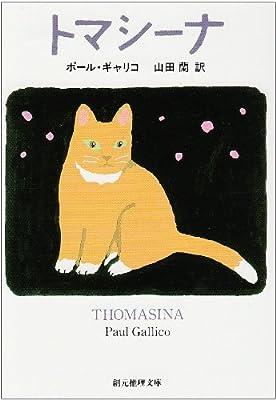 トマシーナ(創元推理文庫)