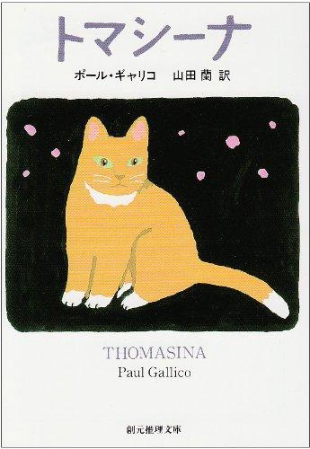 トマシーナ (創元推理文庫)