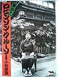 東京のロビンソン・クルーソー (1974年)