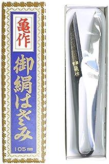 亀作 カメサク 糸切りはさみ イブシ 105mm FMS200-47