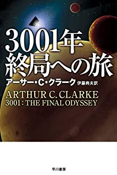[アーサー C クラーク, 伊藤 典夫]の3001年終局への旅