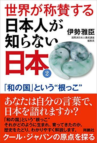 """世界が称賛する日本人が知らない日本2—「和の国」という""""根っこ"""""""