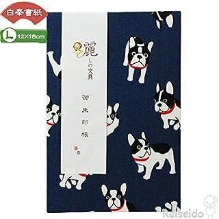 かわいい犬柄 フレンチブル 御朱印帳 オックス・ネイビー 【大判・白奉書紙】