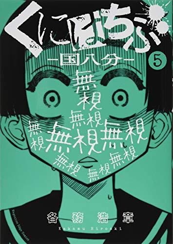 くにはちぶ(5) (マガジンエッジKC)
