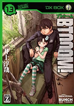 [井上淳哉]のBTOOOM! 13巻 (バンチコミックス)