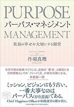 [丹羽真理]のパーパス・マネジメント