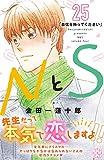 NとS プチデザ(25) (デザートコミックス)
