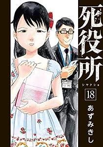 死役所 18巻【電子特典付き】: バンチコミックス