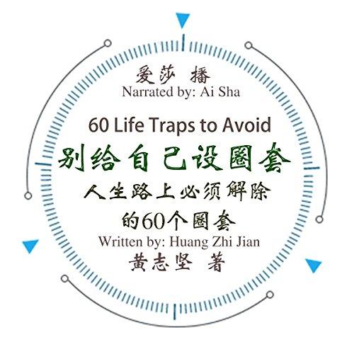 别给自己设圈套:人生路上必须解除的60个圈套 - 別給自己設圈套:人生路上必須解除的60個圈套 [60 Life Traps to Avoid] cover art