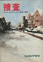 捜査 (ハヤカワ文庫 SF 306)