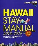 ハワイステイマニュアル 2018