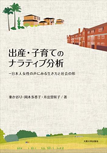 [画像:オンデマンド版 出産・子育てのナラティブ分析: 日本人女性の声にみる生き方と社会の形]