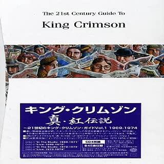 真・紅伝説~21世紀のキング・クリムゾン・ガイド Vol.1 1969~1974