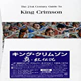 The 21st Century Guide To King Crimson - Volume One, 1969-1974