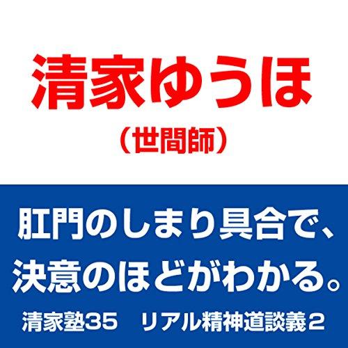 『清家塾35 リアル精神道談義2――肛門のしまり具合で、決意のほどがわかる。』のカバーアート