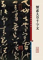 懐素大草千字文 原色拡大版著名碑帖 中国語書道