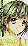 セカイの果て 3 (りぼんマスコットコミックス)