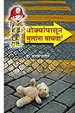 Dhokyapasun Mulanna Vachwa: धोकयापासून मुलांना वाचवा