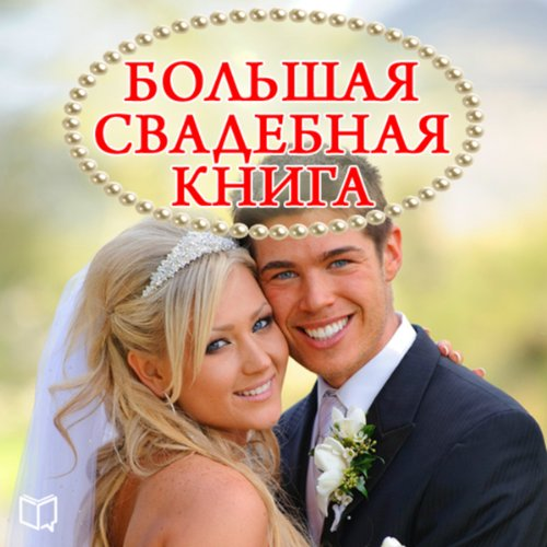 Bol'shaja svadebnaja kniga [The Great Wedding Book] audiobook cover art