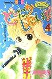 どーにかしたい!! (4) (講談社コミックスフレンドB (1038巻))