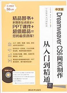 中文版Dreamweaver CS6网页制作从入门到精通(附光盘)