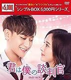 君は僕の談判官 DVD-BOX1<シンプルBOX 5,000円シリーズ>[DVD]