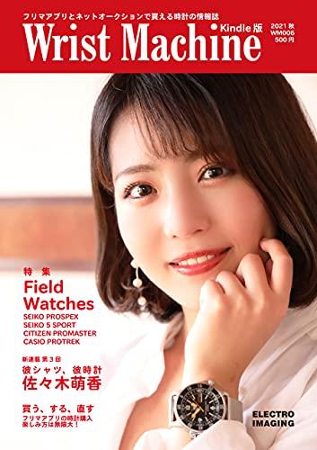 Wrist Machine (Japanese Edition)